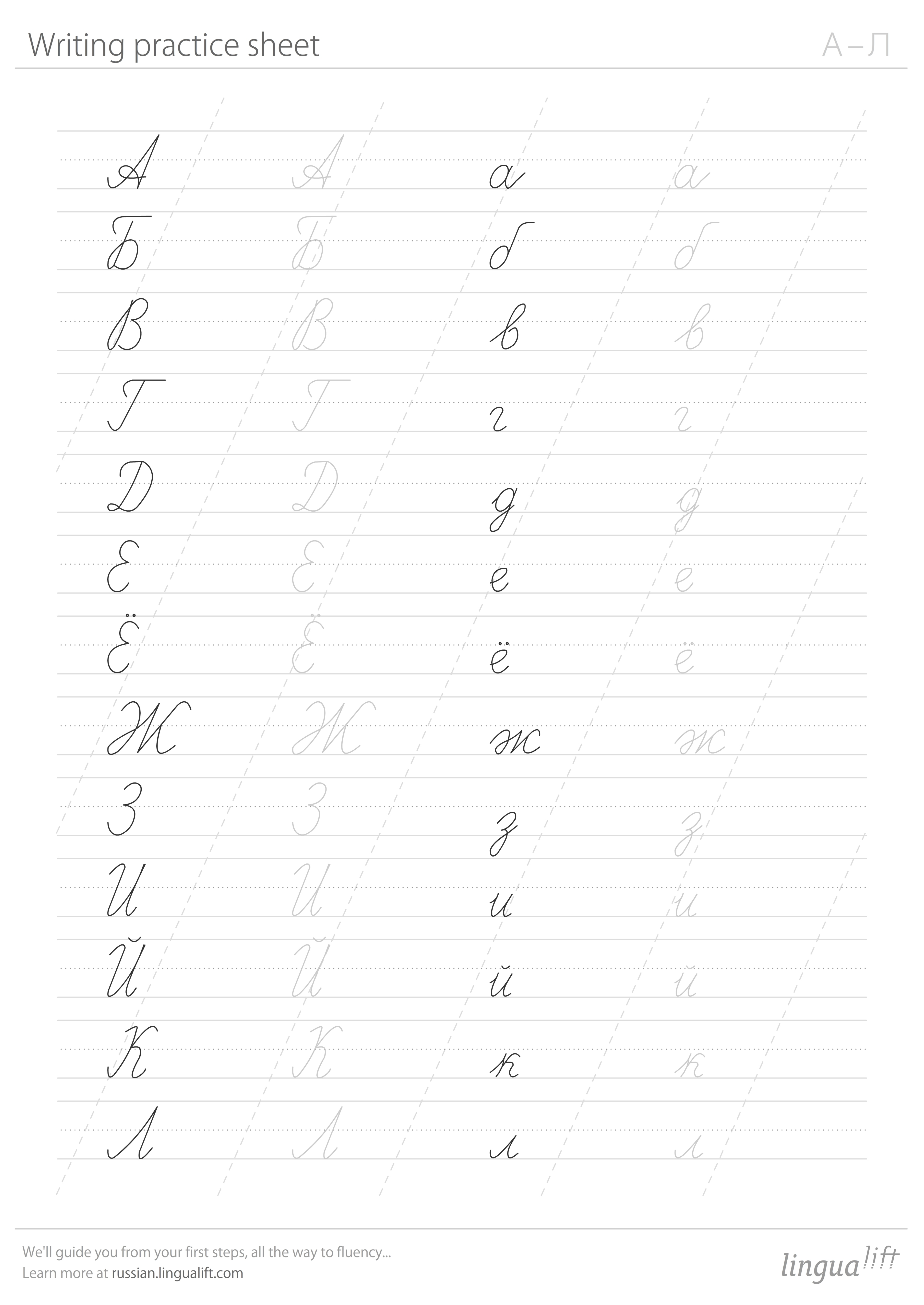 worksheet Cursive Writing Worksheets Pdf download russian cursive writing worksheet template example for free example
